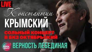 Константин Крымский - Верность лебединая (Live)