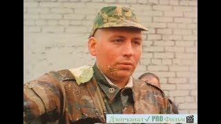 """Актеры фильма """"ДМБ"""" ТОГДА и СЕЙЧАС"""
