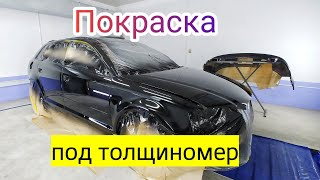 Покраска авто \под завод\👌