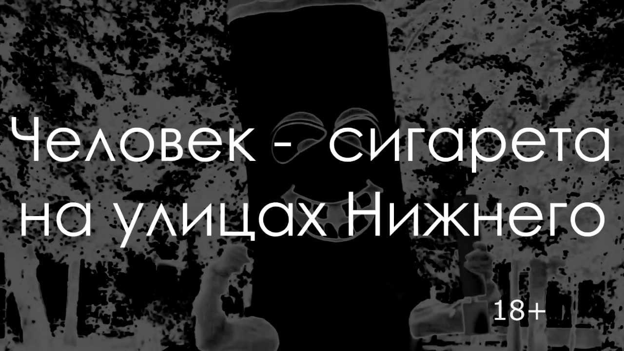 Заказать сигареты нижний новгород купить сигареты блоками цена