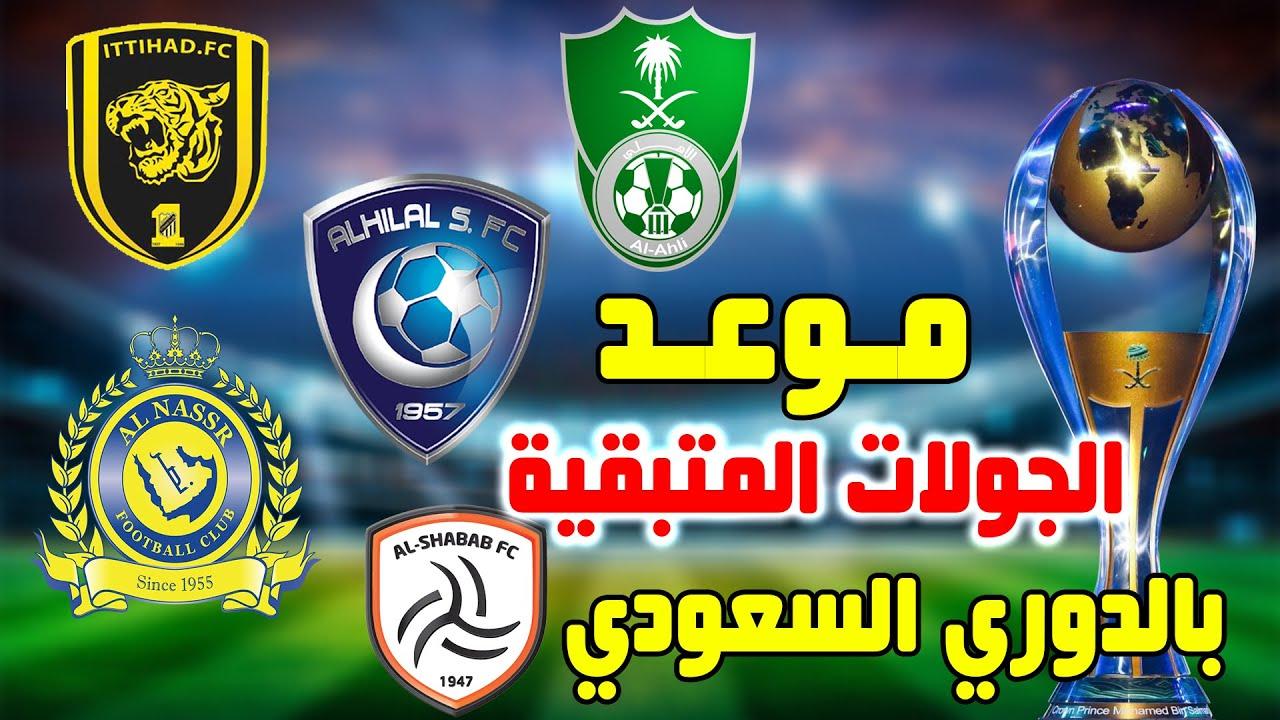 تعرف على الموعد النهائي لاستئناف مسابقة الدوري السعوي | دوري كأس الامير محمد بن سلمان 2020
