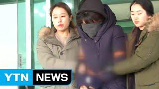 고준희양 친부 내연녀 구속...시신유기 혐의 / YTN