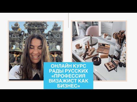 Онлайн курс Рады Русских для профи «Профессия визажист как бизнес».
