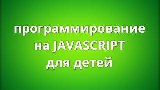 Программирование для начинающих! JavaScript с нуля: Занятие 2 Часть 02.