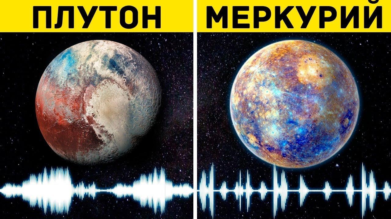 Невероятные Звуки Планет. Вы Должны Это Услышать!
