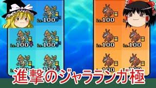 【ポケモンUSUM】進撃のジャラランガ極【ゆっくり実況】