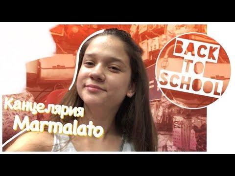 BACK TO SCHOOL VLOG | Канцелярия в Marmalato | Ашан | Одежда к школе