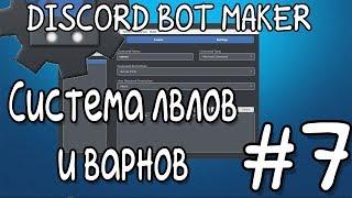 Discord bot maker #7 | Система уровней, Система предупреждений