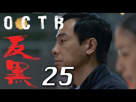 【反黑】OCTB|25(4K 中英文字幕)(Chinese & English Subtitles)