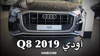 أودي Q8  2019  فئه جديده كليا من أودي وصل الرياض