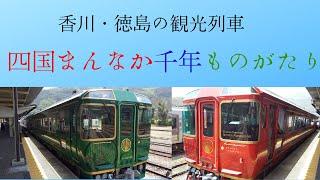 【徳島県:JR阿波池田駅】観光列車四国まんなか千年ものがたり・土讃線アンパンマン列車