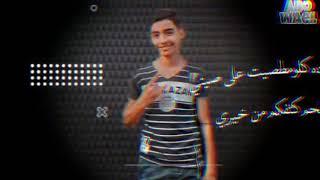مهرجان/ دقت ساعه المصالح/ غناء محمد وائل.