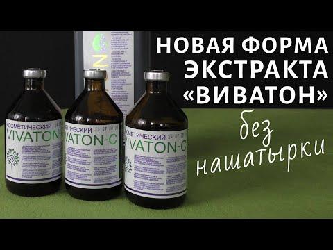 Новая форма экстракта «ВИВАТОН» (Vivaton-C)