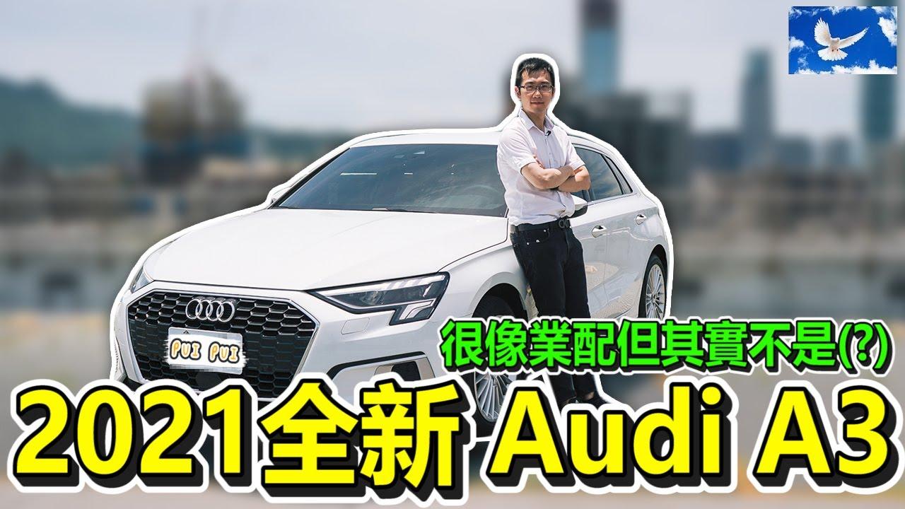 Download 貸款40萬買車值得嗎? 2021全新Audi A3開箱!