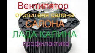 Вентилятор печки Лада Калина профилактика ремонт