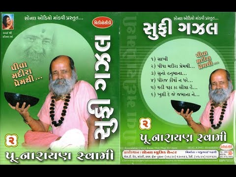 Shufi Gazal | Shri Narayan Swami | શ્રી નારાયણ સ્વામી બાપુ | સુફી ગજલ