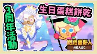 """【更新速報】生日蛋糕餅乾 u0026 三周年各式活動登場了!竟然還有""""復古遊戲機""""可以玩?片尾重要~@跑跑薑餅人:餅乾的歡樂派對"""