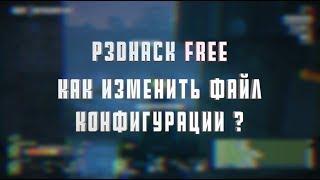 p3DHack FREE  Как изменить файл конфигурации?