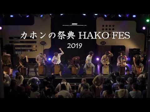 カホンの祭典 HAKO FES 2019 東京 ダイジェスト!