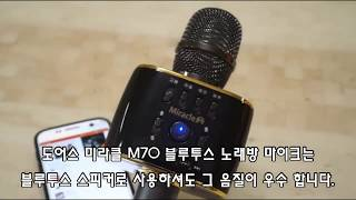 미라클 M70 블루투스 노래방 마이크 보컬재생 테스트