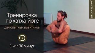 Тренировка по йоге с Сергеем Черновым 💎 Йога для продвинутых 📺 Йога онлайн ⭐ SLAVYOGA