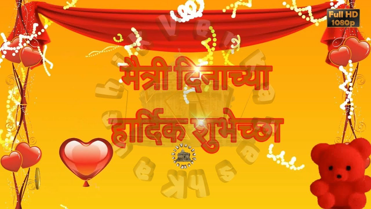 Happy Friendship Day 2017wishes In Marathiwhatsapp Videogreetings