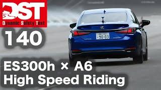 レクサス ES 300h F  スポーツ× アウディ  A6 45 TFSI クワトロ スポーツ(ハイスピードライディング)【DST♯140-03】