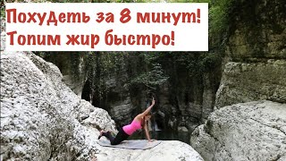 Похудеть за 8 минут Тренировка Табата Топим Жир