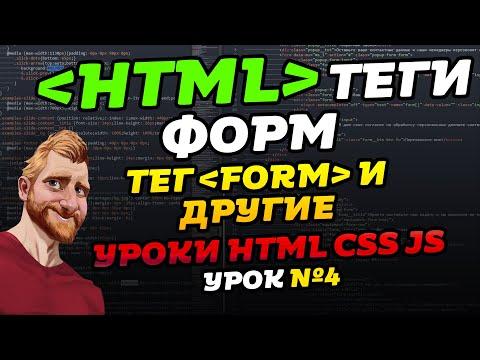 HTML уроки. HTML теги форм. HTML Input. Уроки HTML CSS JS. Урок №4