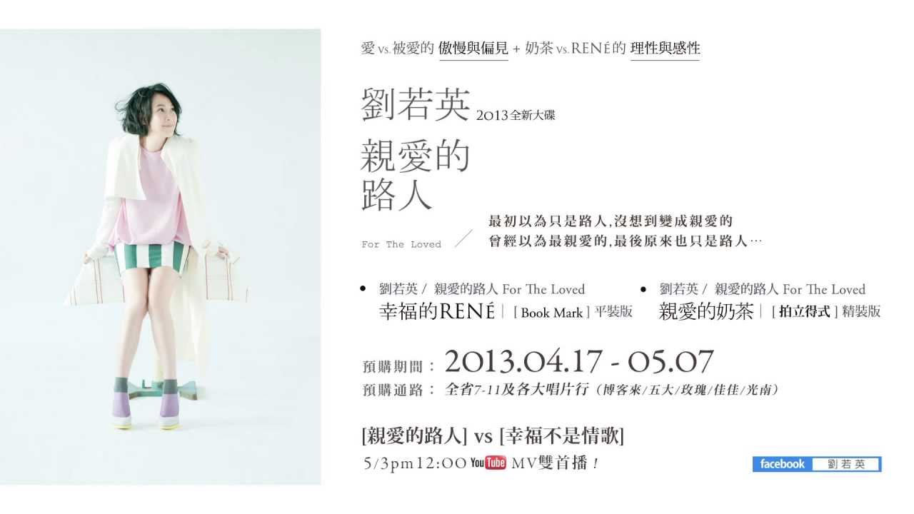 Rene劉若英[幸福不是情歌]官方完整版音檔-三立華劇[兩個爸爸]片尾曲 - YouTube