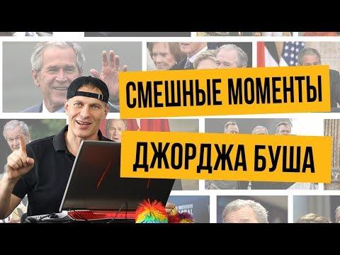 Смешные моменты Джорджа Буша