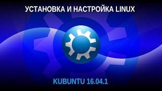 Видео урок установка дистрибутива Linux : Kubuntu