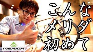 【ロードバイク】弱虫ペダルのメカニックさんが扱ったというシクロクロスがヤバい[MERIDA CYCLOCROSS 9000]【358TV】 thumbnail