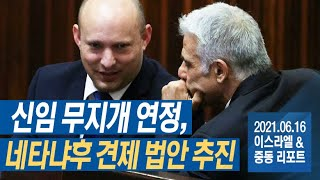 [Brad TV] 이스라엘&중동 리포트 2021년 6월 16일 - 무지개 신임 연정, 네타냐후 견제 법안 추진