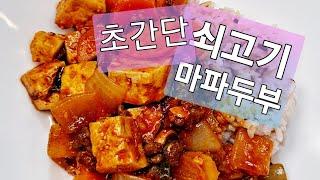 마파두부/쇠고기마파/한번맛봄잊을수없는맛/