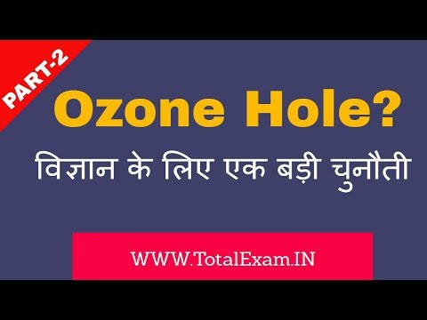 WHAT IS FAMOUS OZONE HOLE EXPLAINED IN HINDI } URDU
