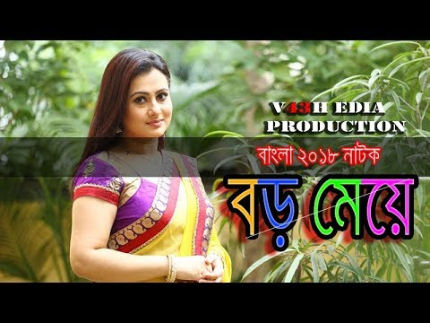 Boro Meye । বড় মেয়ে । Bangla New Natok 2018 । অপুর্ব । পুর্নিমা