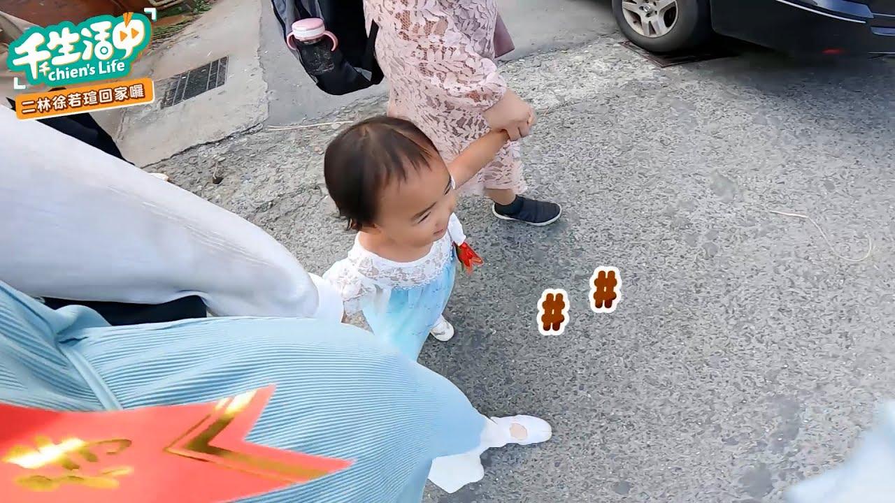 【千千生活中】表姊結婚了!一日往返二林vlog