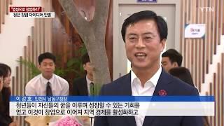 남동구청년창업지원센터 100일 뉴스 -YTN