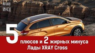 5 плюсов и два жирных минуса Лады XRAY Cross