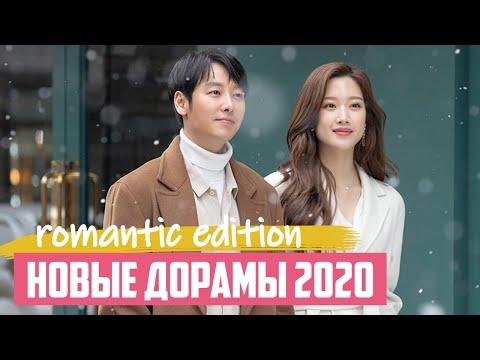 НОВЫЕ ДОРАМЫ ПРО ЛЮБОВЬ ♥ Корейские Сериалы / Март 2020