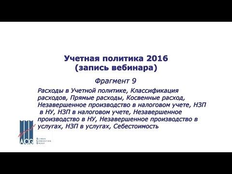 УП 09 Порядок признания расходов как элемент Учетной политики