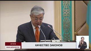 «Законы порождают критику общества», - Токаев о работе Правительства