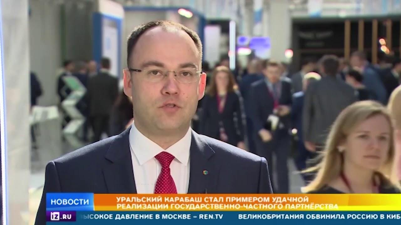 На форуме в Сочи обсудили перспективы развития моногородов