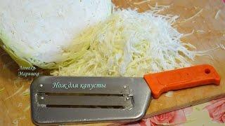 Как пользоваться ножом для капусты(, 2015-09-23T14:41:06.000Z)