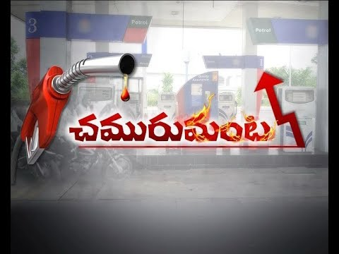 Daily Changing Petro Prices | Increasing Burden on People Daily | Idi Sangathi