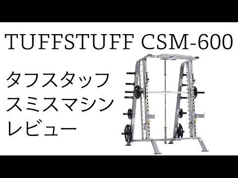 タフスタッフ スミスマシンレビュー TUFFSTUFF SMITH MACHINE CSM 600