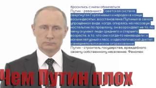 Олег Кашин - Чем Путин плох (комп-озвучка)