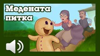 Медената питка - приказки за деца на български