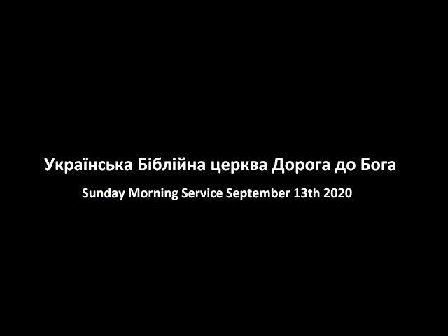 Sunday Morning Service September 13th 2020.